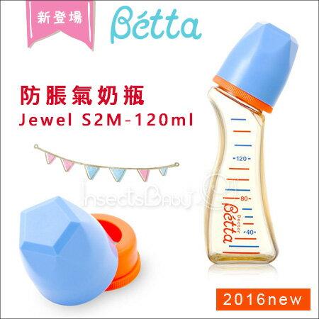 ✿蟲寶寶✿Dr. Betta 防脹氣奶瓶 Jewel S2M-120ml (ppsu材質) 附圓孔《現+預》