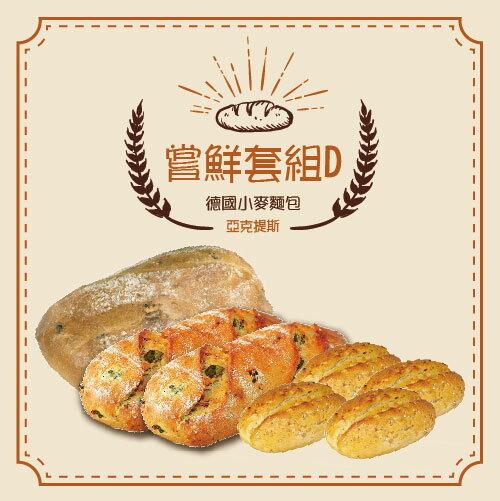 【亞克提斯德國麵包組合D】橄欖番茄羅勒麵包+慢跑小麵包+核桃麵包 - 限時優惠好康折扣