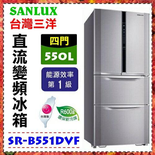 【SANLUX 台灣三洋】551L面板觸控四門變頻冰箱《SR-B551DVF》V玫瑰金 省電1級 上冷藏下冷凍
