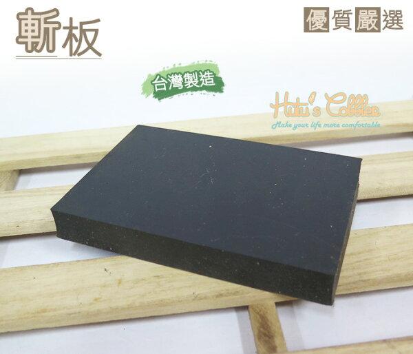 ○糊塗鞋匠○ 優質鞋材 N96 台灣製造 斬板 保護桌面 保護工具 手工藝