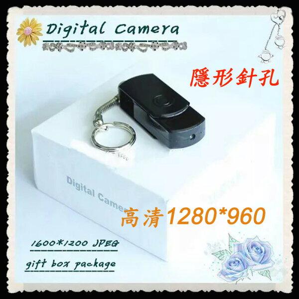 [BEEBUY]【真高清有圖為證】USB攝影機 隱藏式攝影機 針孔攝影機 隨身碟外型  偷拍 錄音 錄音筆錄影筆監視器防小三 微型攝像機 微型攝影機
