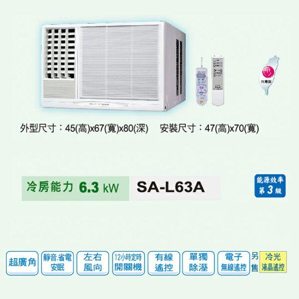 ★送↘聲寶-14吋電扇SK-FC14【SANLUX台灣三洋】10-13坪定頻窗型冷氣(220V電壓)。右吹式/SA-L63A