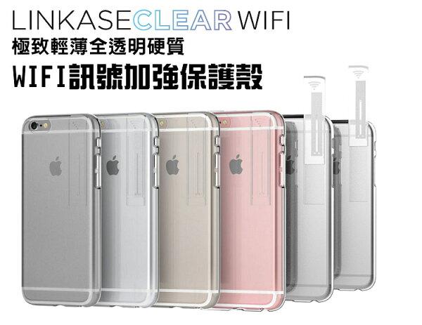 iPhone 6/6s 4.7吋 手機殼 3D全面包覆 LINKASE CLEAR 4H抗刮全透明WIFI訊號加強保護殼/禮品/贈品/TIS購物館