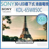SONY 索尼推薦到現貨【SONY~蘆荻電器】全新 65吋【SONY BRAVIA 3D 連網液晶電視】 KDL-65W850C