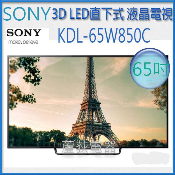 現貨【SONY~蘆荻電器】全新 65吋【SONY BRAVIA 3D 連網液晶電視】 KDL-65W850C
