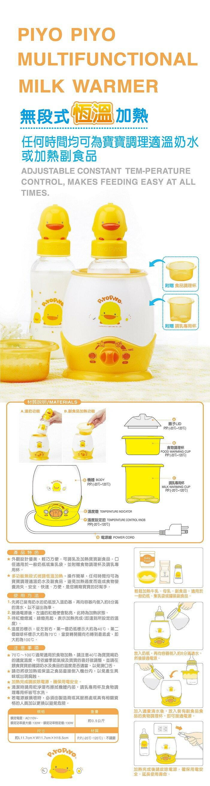 『121婦嬰用品館』黃色小鴨 多功能溫奶器 1