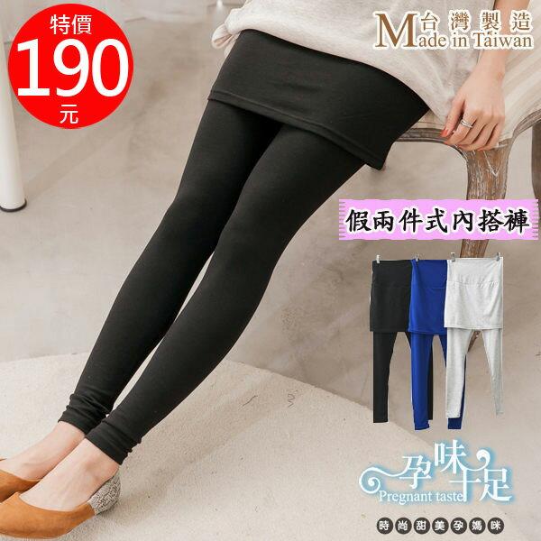 *孕味十足。孕婦裝*【CKI995】台灣製基本款假兩件式孕婦瑜珈式托腹內搭長褲 三色