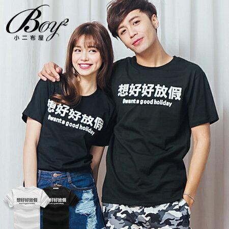 ☆BOY-2☆【NAA217】想好好放假 潮流休閒短袖T恤 0