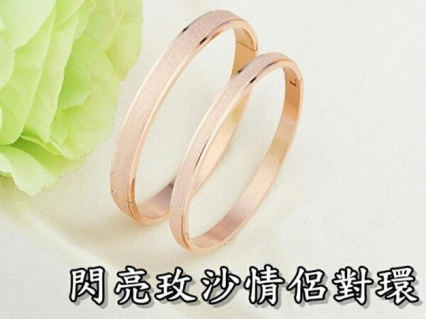 《316小舖》【B170】(專櫃西德鋼手環-閃亮玫沙情侶對環-單件價 /衣服配件/時尚手環/玫瑰金手環/亮麗噴沙造型)