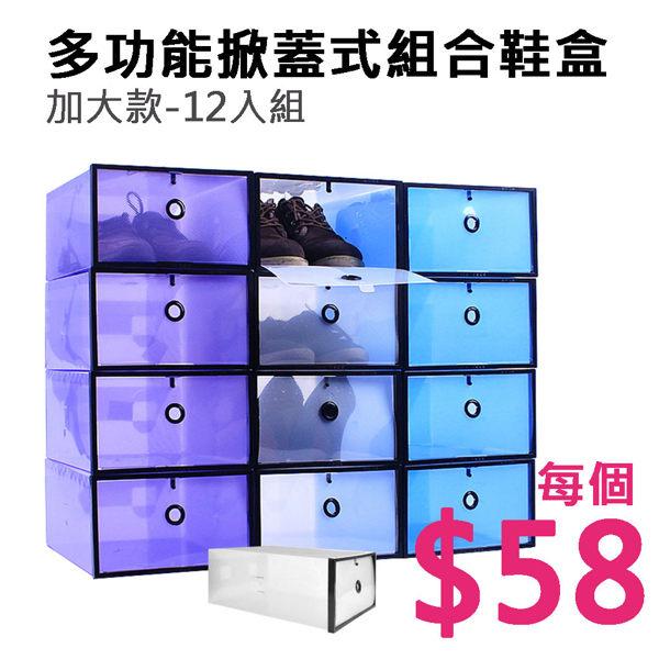 鞋盒收納『Loxin透明鞋盒12入』掀蓋式組合抽屜式 鞋子鞋架鞋櫃收納