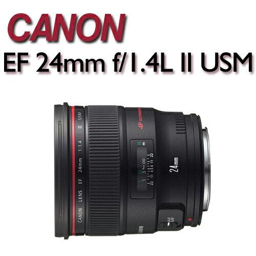 【★送Lenspen雙頭拭鏡筆+吹球清潔組】CANON EF 24mm f/1.4L II USM 新‧二代廣角L鏡 【公司貨】→ATM / 黑貓貨到付款 加碼送單眼專用腳架(LT6661)