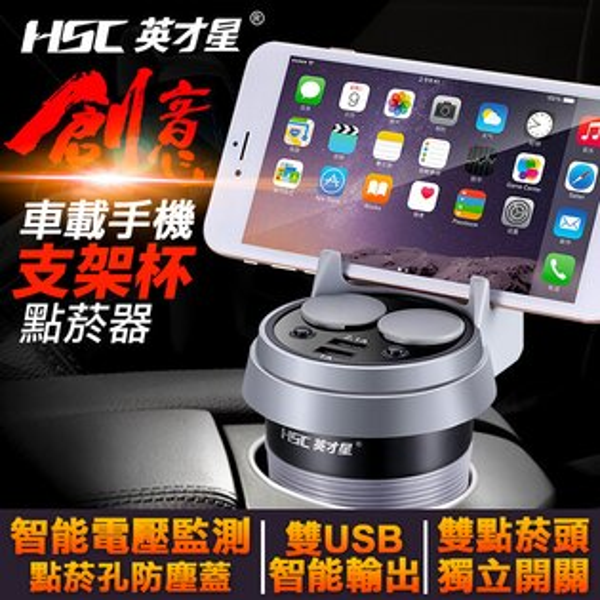 精品系列 HSC-500D 車用 雙USB充電座+雙點煙器/充電器/帶電壓監測款/手機/平板/導航/雙USB孔/防晃動/行車記錄器/杯架式/車載/支架杯/GPS/可控開關/即插即用/擴充座/汽車精品