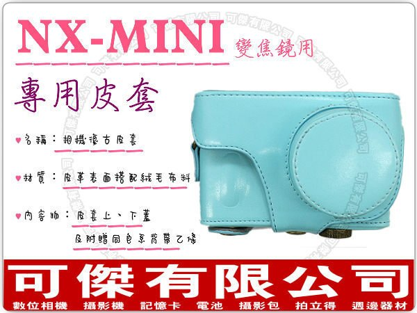 可傑  NX MINI 復古皮套 相機包 藍色 可裝入9-27mm 變焦鏡 (出清)