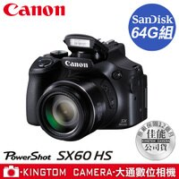 Canon佳能到Canon SX60 HS 彩虹公司貨 送64G高速卡+相機包+電池(共2顆)+吹球清潔組+中型腳架 豪華大全配