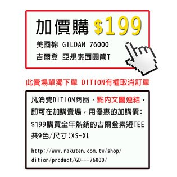 【DITION 加購賣場】 純淨美國棉GILDAN素面圓筒T 吉爾登 9色
