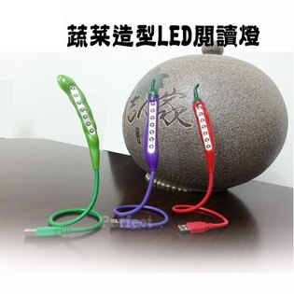 【mili ● 米里】蔬菜造型LED閱讀燈 USB-004  **免運費**   豌豆.茄子.辣椒