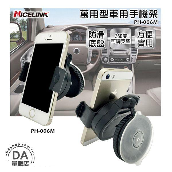 《DA量販店》NICELINK 車用 手機架 手機座 底座 PH-006M(W89-0045)