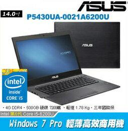 ASUS  P5430UA-0021A6200U 14吋輕薄商務筆電 I5-6200U/4G*1/500G/NOODD/Win10 DG Win7Pro64/3-3-3