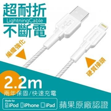 【norm+】Apple  蘋果原廠認證 / 超耐折不斷電iPhone5/5s/6/6s Lightning Cable 2.2m 傳輸線【葳豐數位商城】