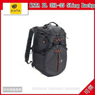 可傑  KATA PL 3N1-35 Sling Backpack 輕量化後背 / 斜肩背包 / 相機包 / 電腦包