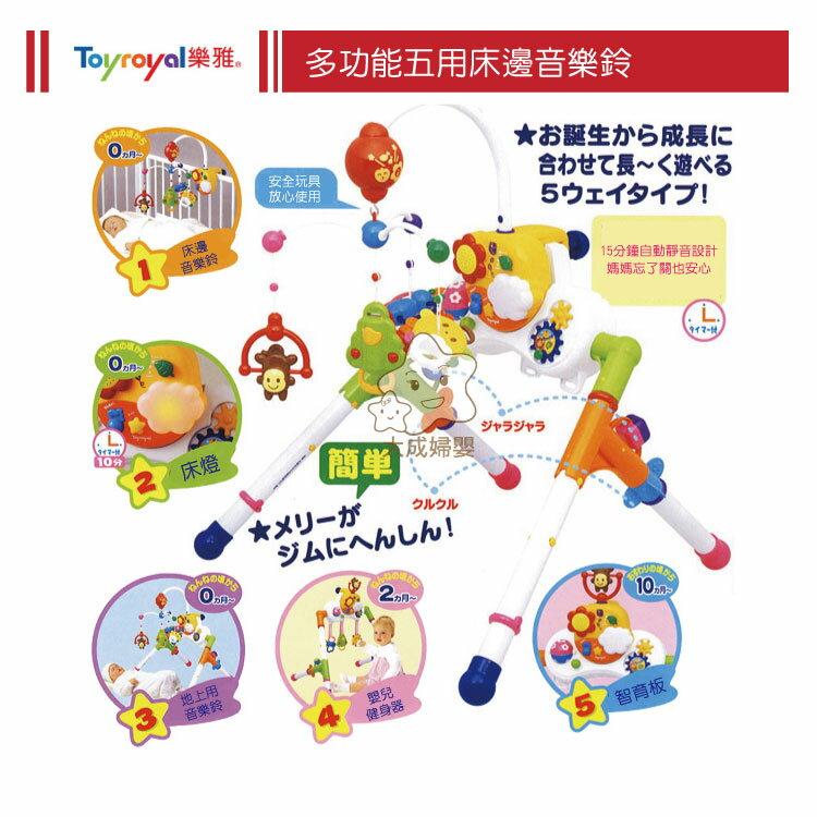 【大成婦嬰】Toyroyal 樂雅 多功能五用音樂鈴TF839 (5WAY) 床邊音樂鈴 多功能 玩具 1