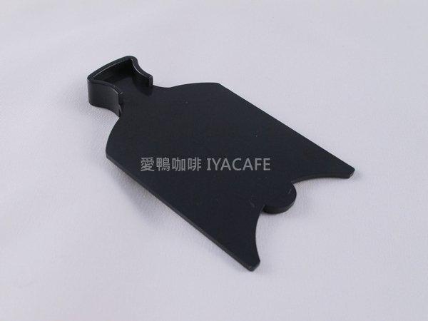 《愛鴨咖啡》900N 901N 908N 專用 豆槽檔板
