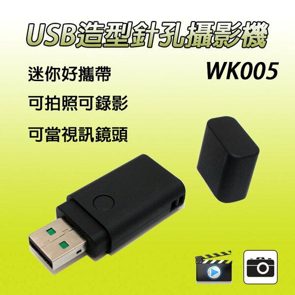 【買就送16G記憶卡】USB造型針孔密錄器 WK005針孔攝影機 微型攝影機