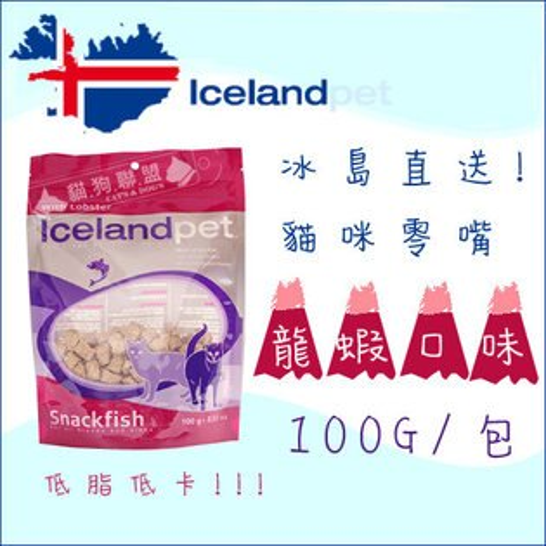 +貓狗樂園+ 冰島直送【魚油寵食。貓咪零嘴。龍蝦口味】200元