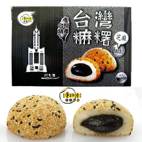 【董師傅手工麻糬】台灣麻糬系列-芝麻口味(6入/盒)