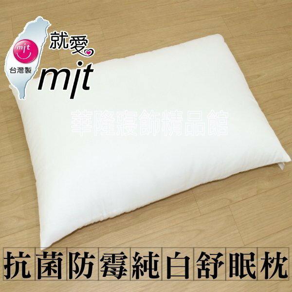 可超取~ MIT純白枕頭 枕心 枕芯~真空壓縮包裝 抗菌防霉除臭 外宿 客房 套房 民宿