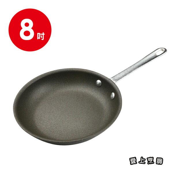 磁化鑄鐵平底鍋-8吋 【愛上烹調】