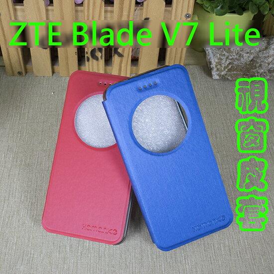 【視窗】ZTE Blade V7 Lite 視窗皮套/書本式翻頁/保護套/支架斜立展示/軟套/髮絲紋/中興