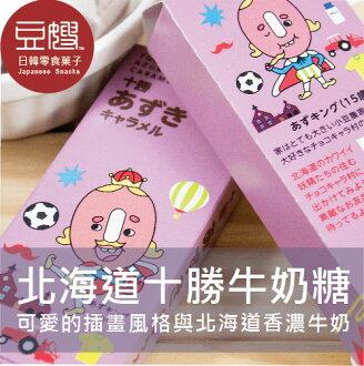 【豆嫂】日本零食 donan 北海道限定十勝牛奶糖(紅豆/玉米/黃豆粉)