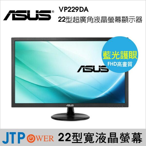 雙重國際低藍光護眼認證!【ASUS華碩】22型 超廣角面板低藍光護眼液晶螢幕顯示器 VP229DA