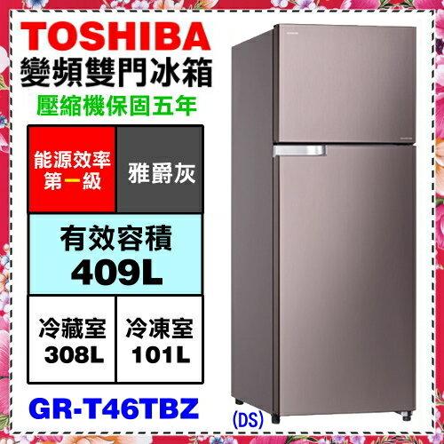 【TOSHIBA東芝】409L雙門變頻抗菌冰箱《GR-T46TBZ(DS)》含基本安裝
