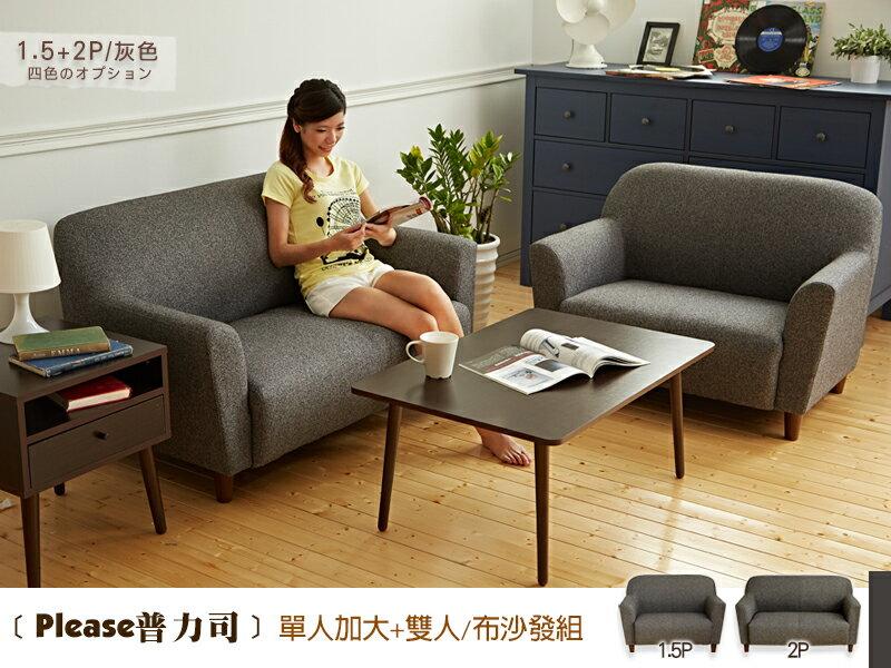 日本熱賣‧Please普力司【單人+雙人】布沙發/復刻沙發/和室椅 ★班尼斯國際家具名床 3