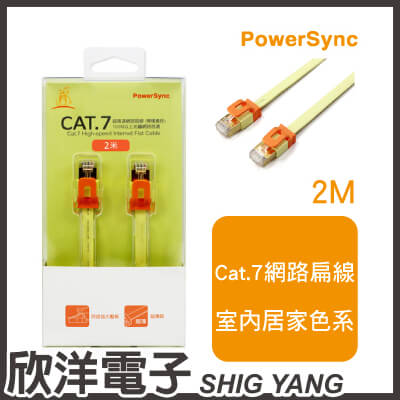 ※ 欣洋電子 ※ 群加科技 Cat.7 超高速網路扁線 / 2M 檸檬黃色 ( CAT7-EFIMG24 )