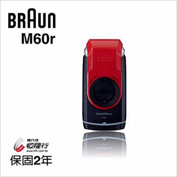 德國 百靈 BRAUN-M系列電池式輕便電鬍刀 M60R