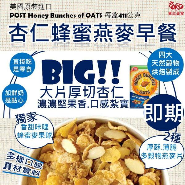 [即期品] [現貨] POST杏仁蜂蜜燕麥脆麥果穀物早餐麥片411克
