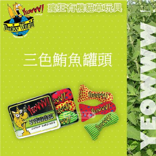 +貓狗樂園+ 美國YEOWWW!【瘋狂有機貓草玩具。三色小鮪魚組。3入】365元 0