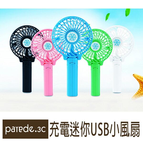 手持風扇 USB風扇 娃娃車 寵物車 夾式 隨身 涼風扇 充電扇 迷你扇 辦公室 風扇 超靜音小電扇 便攜輕巧 夾掛式