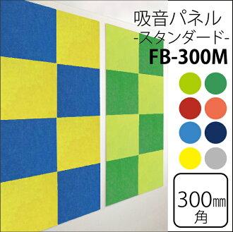 隔音/吸音/吸音板/壁面裝飾/噪音/音樂室/視聽室【宜室宜家FB-300M】