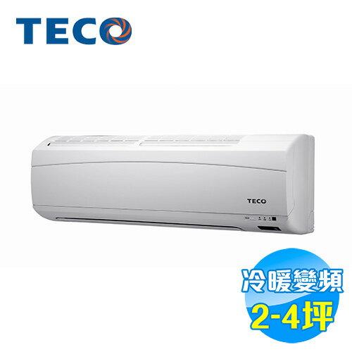 TECO東元豪華型變頻冷暖分離式冷氣(MA20V2P/MS20V2P)