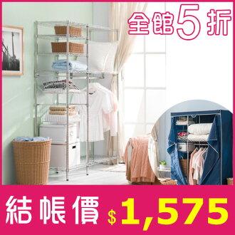 【悠室屋】五層二抽大衣櫃 韓系魔衣櫥 DIY拉藍衣架 悠室屋