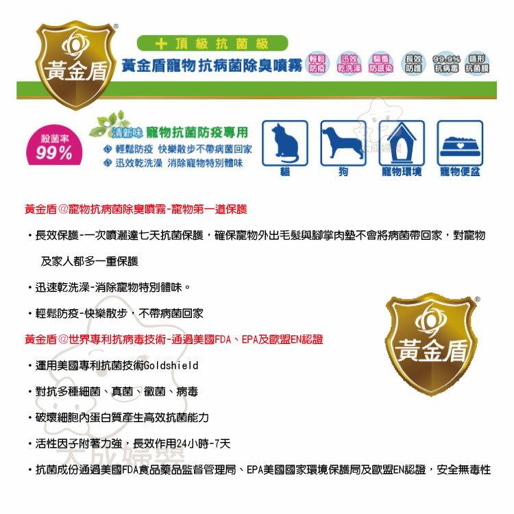 【大成婦嬰】黃金盾 寵物抗病菌除臭噴霧 250ml 貓狗適用 解決寵物身上臭味及環境病菌 1