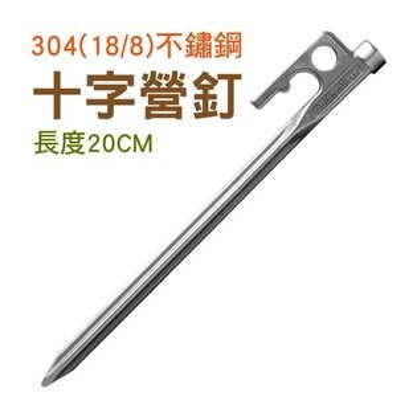 【露營趣】中和 Outdoorbase 25971 獨特不鏽鋼十字營釘 20cm 304不鏽鋼營釘 帳篷釘