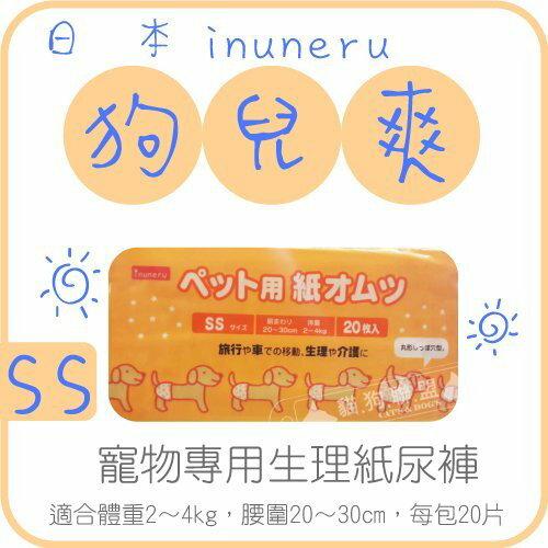 +貓狗樂園+ 日本inuneru【狗兒爽。寵物尿褲。SS尺寸。免洗式。20入】270元 - 限時優惠好康折扣