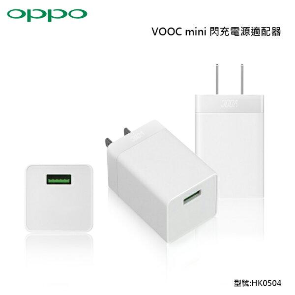 OPPO 原廠快充旅充頭/ 4A /充電器/VOOC /充電/閃電充電/閃充 OPPO Find 7/Find 7a/Yoyo R2001/F1/OPPO Mirror 3/Mirror 5S A51F/OPPO N1/OPPO N1 mini/OPPO N3/Neo 3/R1L/R3/R5/R7/R7 Plus/R7S/R9/R9 Plus