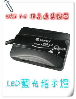 ❤含發票❤【KINYO-USB 3.0超高速集線器】❤USB集線器/掃描機/數位相機/列表機/網路攝影/隨身碟/讀卡機❤