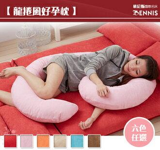 【龍捲風好孕枕】孕婦枕/布套加購專區 ★班尼斯國際家具名床